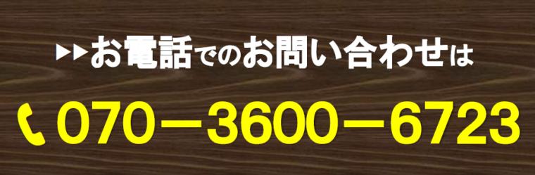お電話でのお問い合わせは070-3600-6723